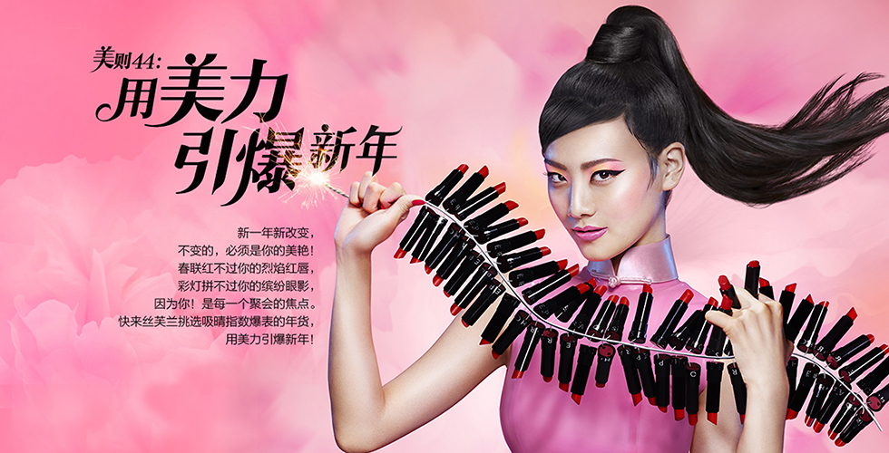 campagne beauté maquillage sephora chine